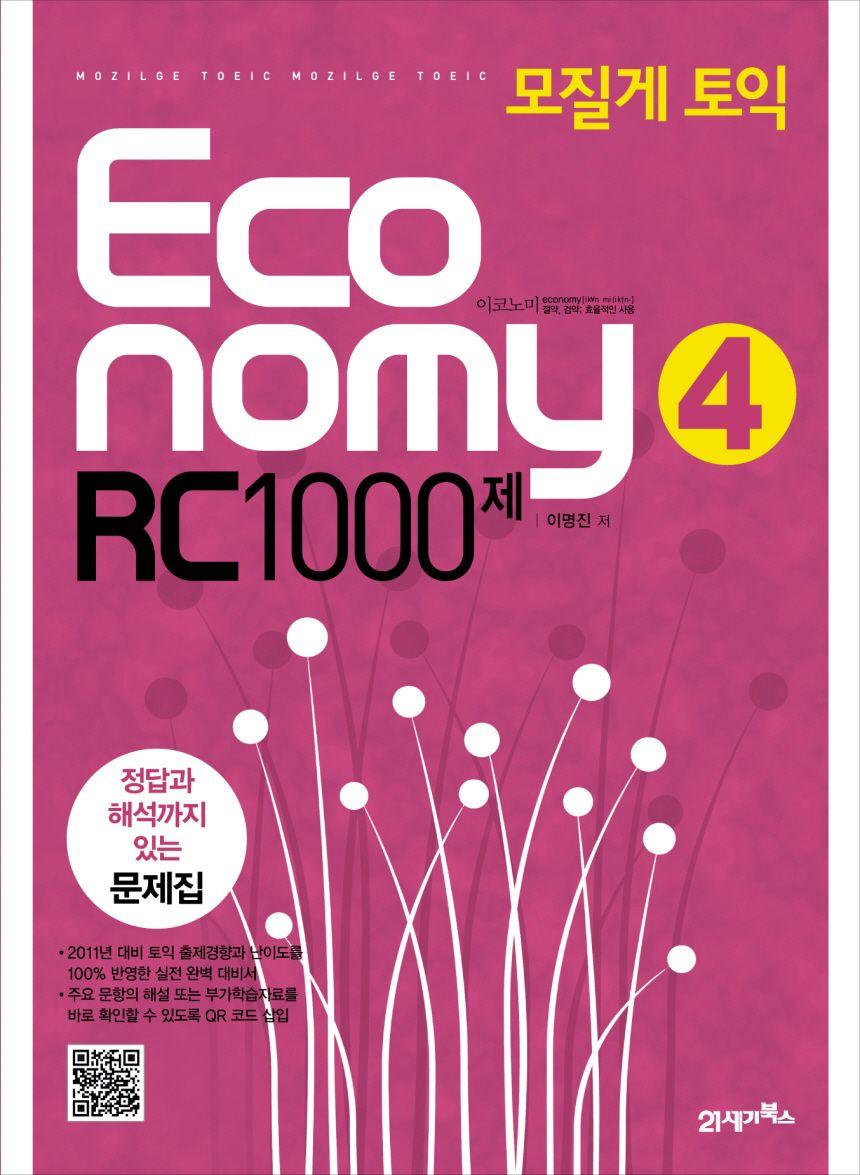 economy-toeic-rc-volume-4