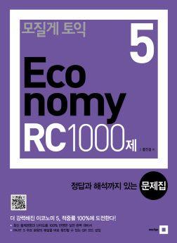 economy-toeic-rc-volume-5