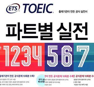 ETS Toeic Tests 2016 Part 1234567